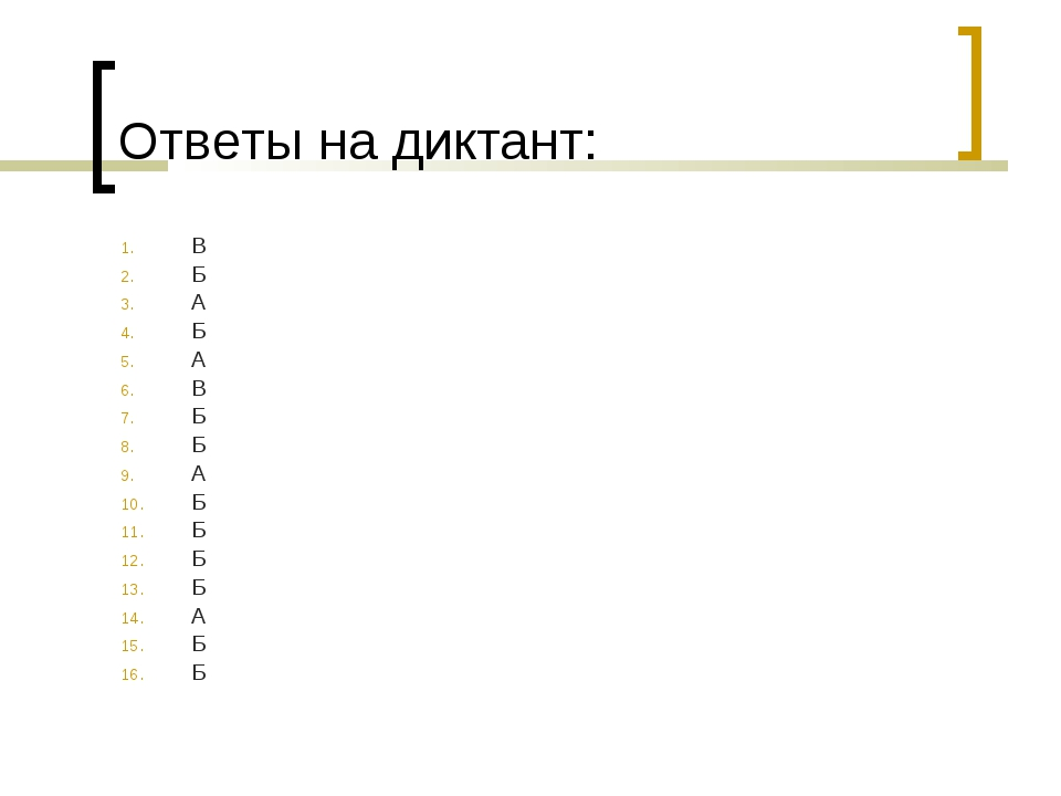 Ответы на диктант: В Б А Б А В Б Б А Б Б Б Б А Б Б
