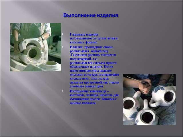 Глиняные изделия изготавливаются путем литья в гипсовых формах. Изделия, прош...
