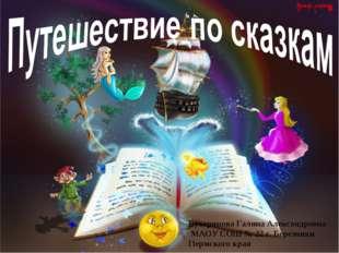 Бухаринова Галина Александровна МАОУ СОШ № 22 г. Березники Пермского края