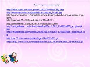 Используемые источники: http://yourhomevideo.ru/kliparty/rastrovye-kliparty-d