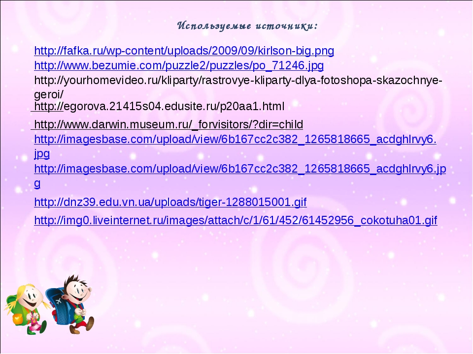 Используемые источники: http://yourhomevideo.ru/kliparty/rastrovye-kliparty-d...