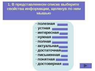 1. В представленном списке выберите свойства информации, щелкнув по ним мышью