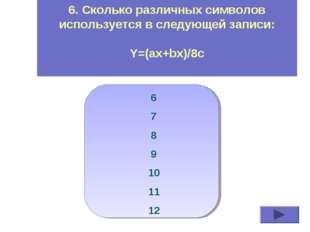 6. Сколько различных символов используется в следующей записи: Y=(ax+bx)/8c 6