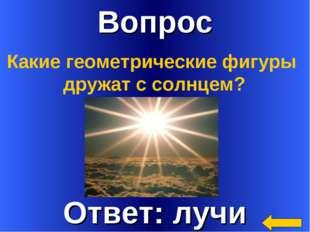 Вопрос Ответ: лучи Какие геометрические фигуры дружат с солнцем?