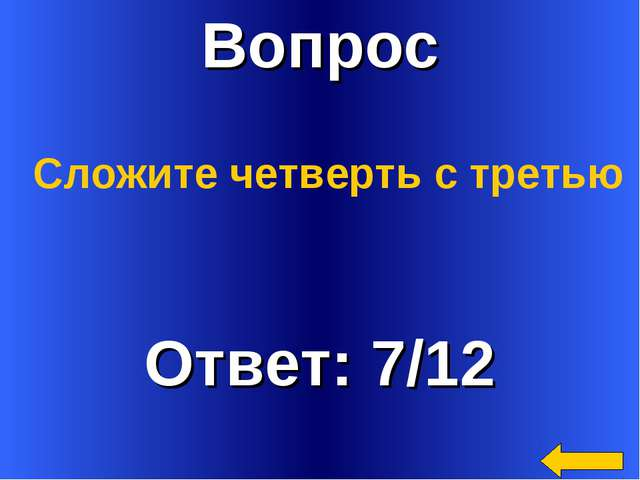 Вопрос Ответ: 7/12 Сложите четверть с третью
