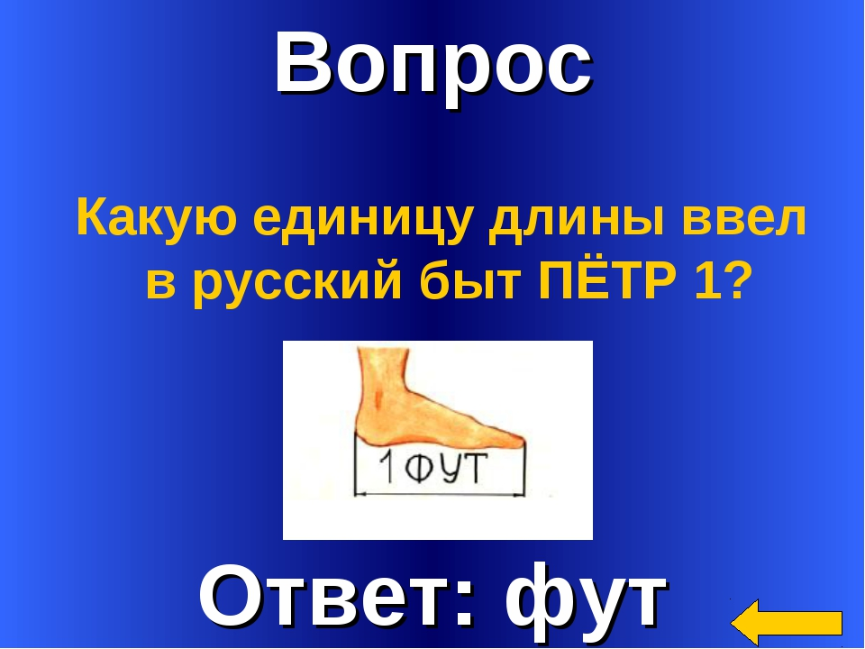 Вопрос Какую единицу длины ввел в русский быт ПЁТР 1?