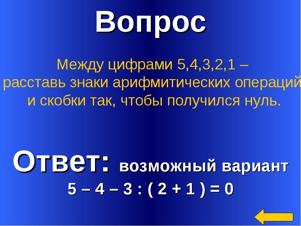 Вопрос Ответ: возможный вариант 5 – 4 – 3 : ( 2 + 1 ) = 0 Между цифрами 5,4,3...