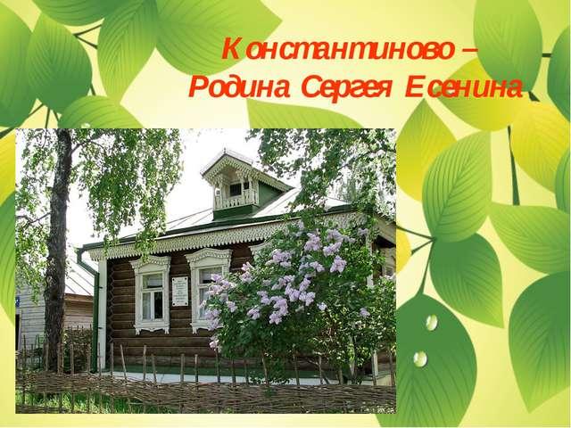 Константиново – Родина Сергея Есенина