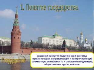 основной институт политической системы, организующий, направляющий и контроли