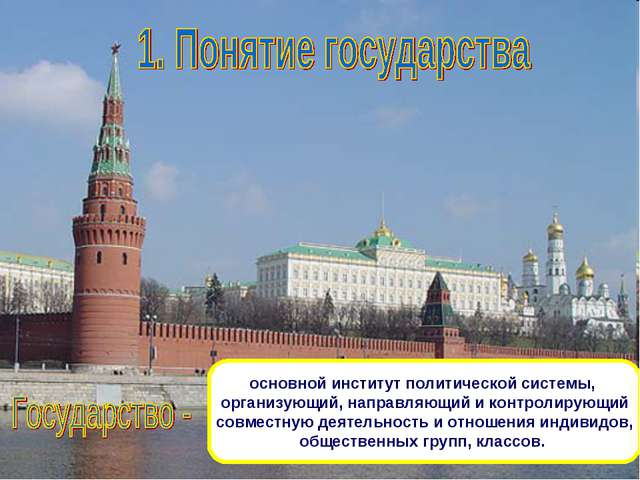 основной институт политической системы, организующий, направляющий и контроли...