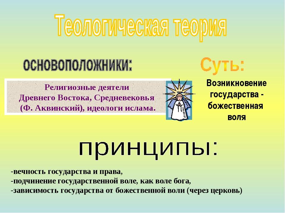 Религиозные деятели Древнего Востока, Средневековья (Ф. Аквинский), идеологи...