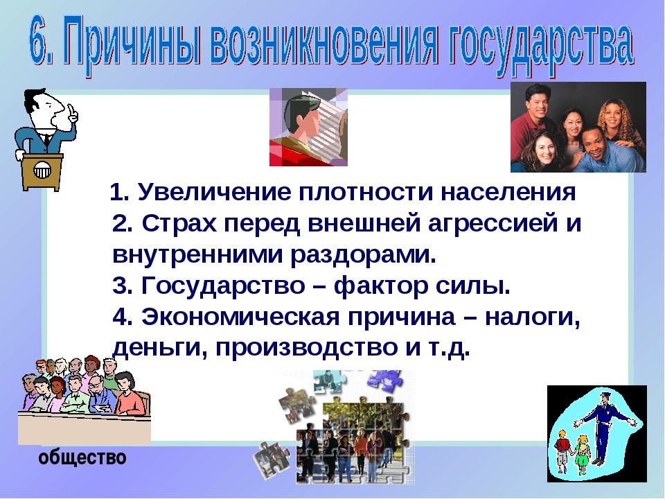 1. Увеличение плотности населения 2. Страх перед внешней агрессией и внутрен...