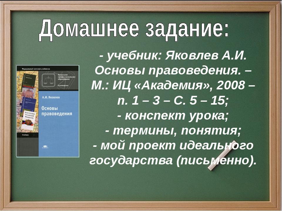 - учебник: Яковлев А.И. Основы правоведения. – М.: ИЦ «Академия», 2008 – п....