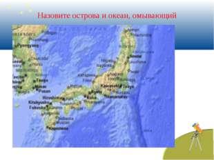 Назовите острова и океан, омывающий