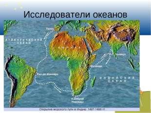 Исследователи океанов