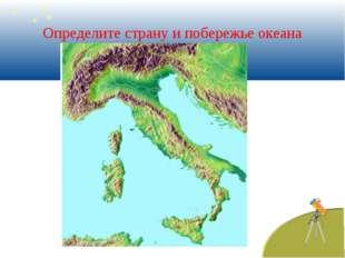 Определите страну и побережье океана
