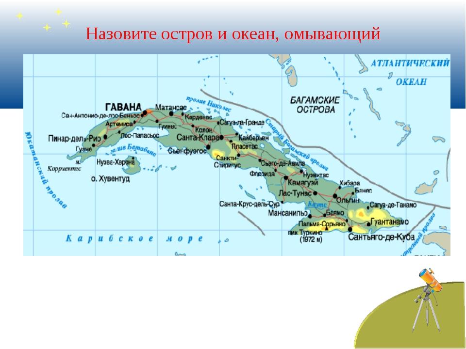 Назовите остров и океан, омывающий