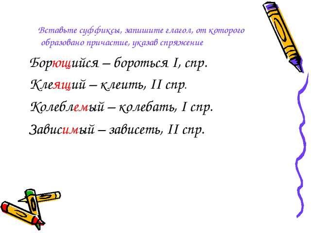 Вставьте суффиксы, запишите глагол, от которого образовано причастие, указав...