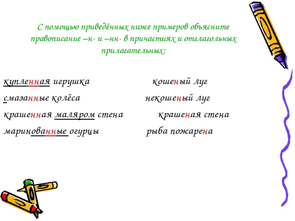 С помощью приведённых ниже примеров объясните правописание –н- и –нн- в прича...