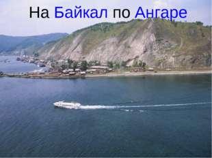 На Байкал по Ангаре