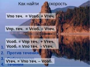 Как найти скорость По течению Против течения Собственную Течения Vтеч. = Vпо