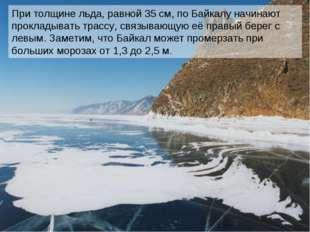 При толщине льда, равной 35 см, по Байкалу начинают прокладывать трассу, связ
