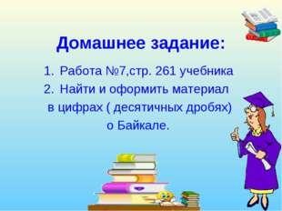 Домашнее задание: Работа №7,стр. 261 учебника Найти и оформить материал в циф