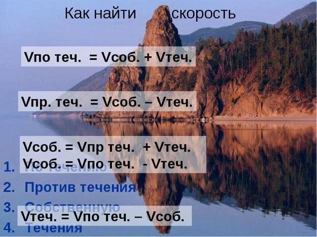 Как найти скорость По течению Против течения Собственную Течения Vтеч. = Vпо...