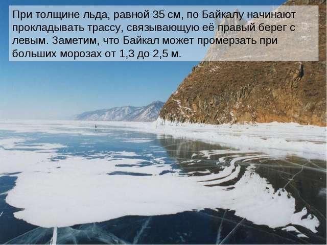 При толщине льда, равной 35 см, по Байкалу начинают прокладывать трассу, связ...