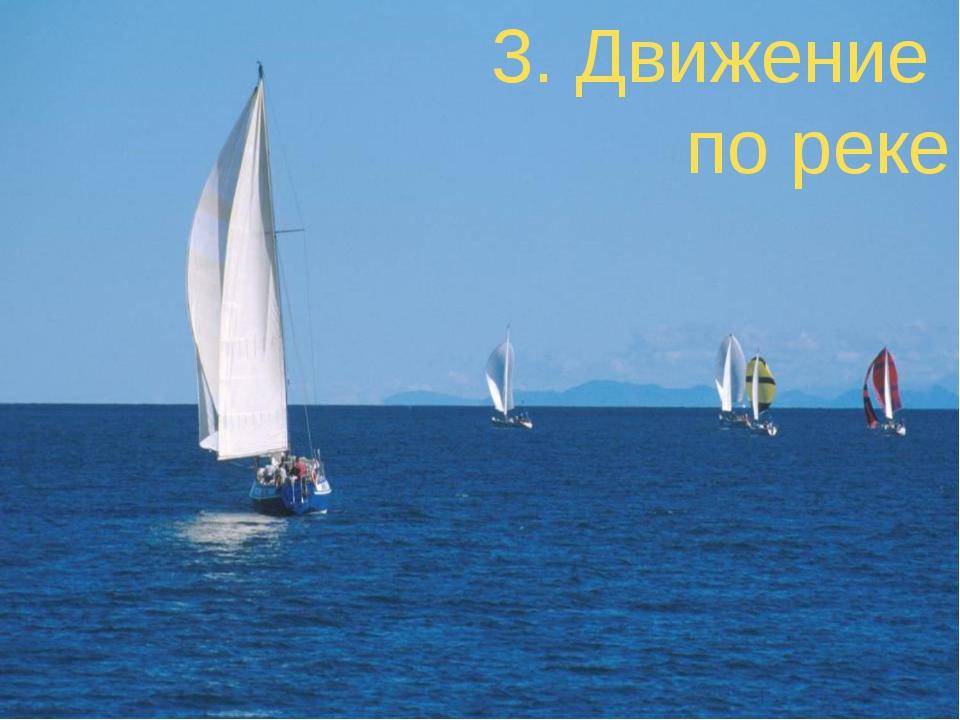 3. Движение по реке