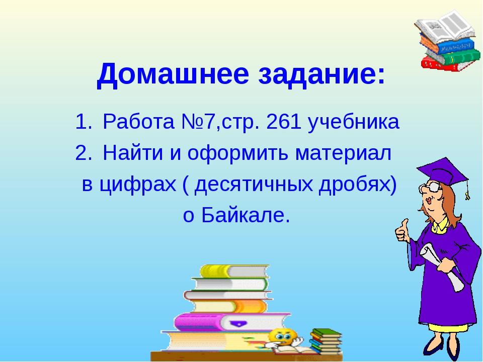 Домашнее задание: Работа №7,стр. 261 учебника Найти и оформить материал в циф...