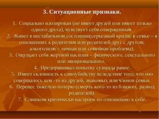 3. Ситуационные признаки. 1. Социально изолирован (не имеет друзей или имеет