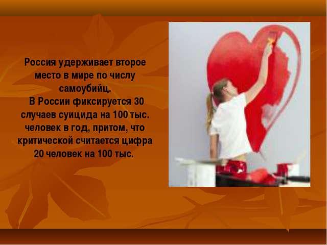 Россия удерживает второе место в мире по числу самоубийц. В России фиксируетс...