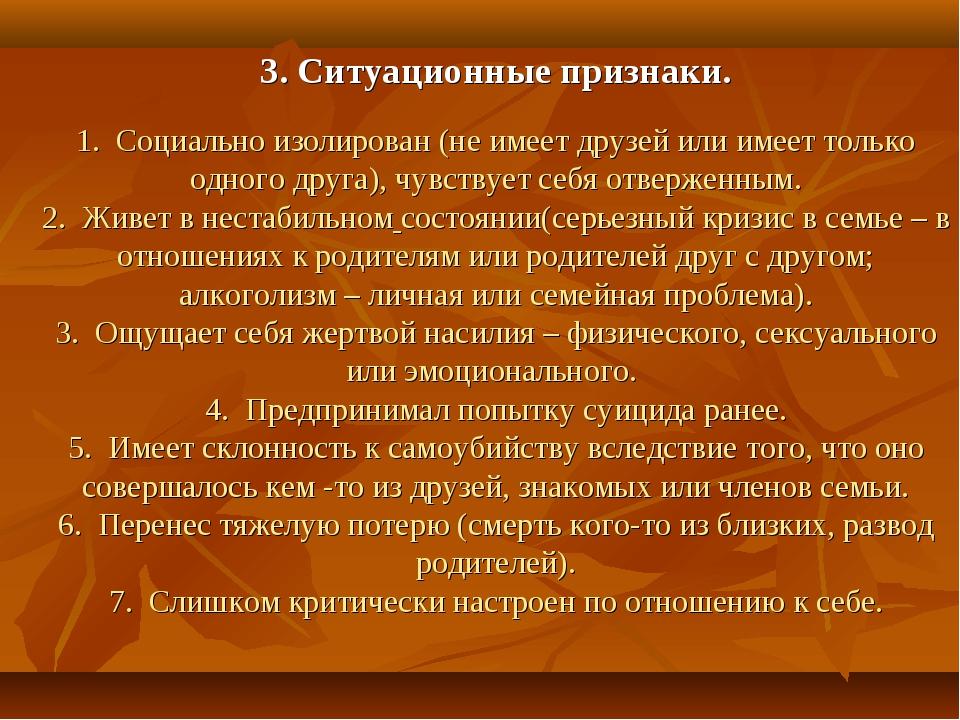 3. Ситуационные признаки. 1. Социально изолирован (не имеет друзей или имеет...