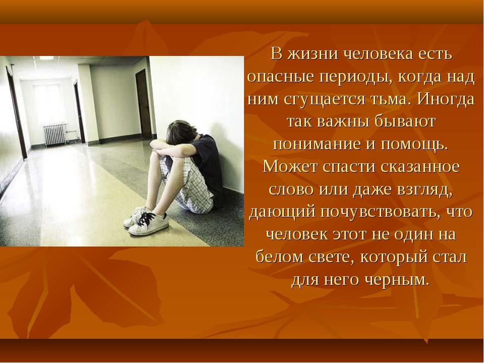 В жизни человека есть опасные периоды, когда над ним сгущается тьма. Иногда т...