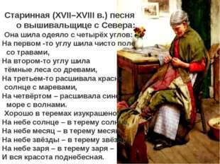 Старинная (XVII–XVIII в.) песня о вышивальщице с Севера: Она шила одеяло с че