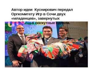 Автор идеи Куснирович передал Оргкомитету Игр в Сочи двух «младенцев», заверн