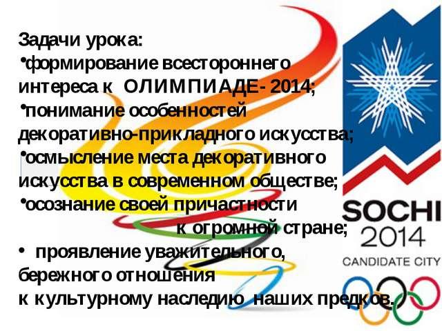 . Задачи урока: формирование всестороннего интереса к ОЛИМПИАДЕ- 2014; понима...