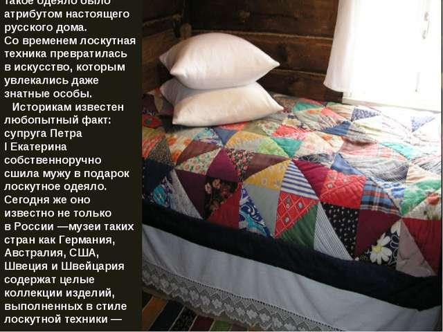 Много поколений такое одеяло было атрибутом настоящего русского дома. Соврем...
