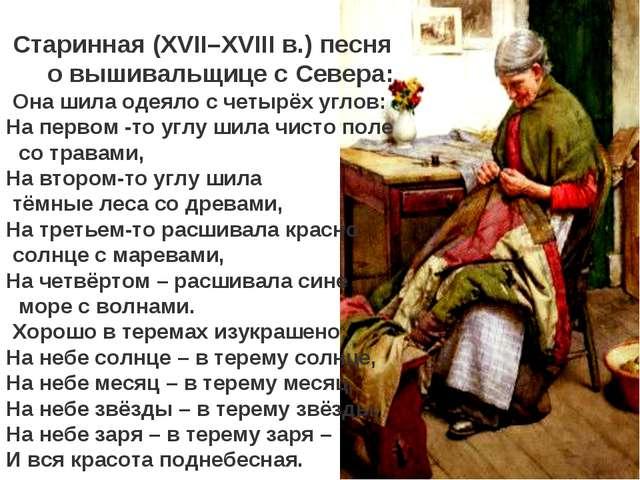 Старинная (XVII–XVIII в.) песня о вышивальщице с Севера: Она шила одеяло с че...