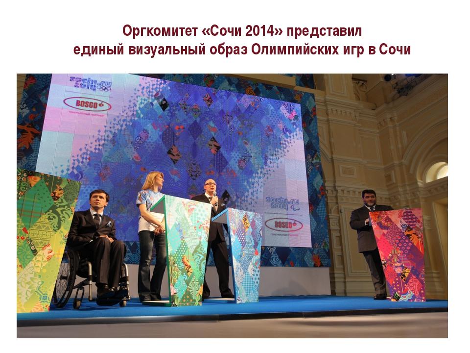 Оргкомитет «Сочи 2014» представил единый визуальный образ Олимпийских игр в С...