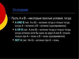Условия Пусть А и В – некоторые простые условия, тогда: А AND В (чит. А и В)