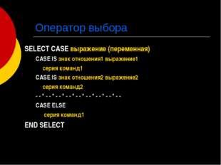 Оператор выбора SELECT CASE выражение (переменная) CASE IS знак отношения1 вы