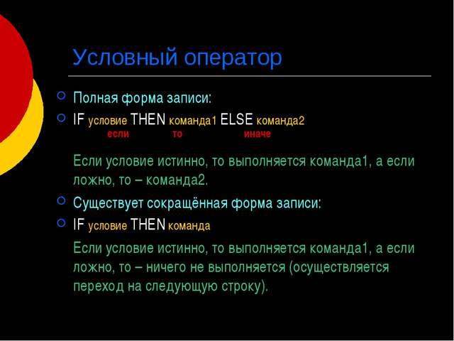 Условный оператор Полная форма записи: IF условие THEN команда1 ELSE команда2...