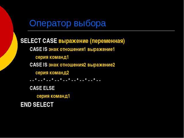 Оператор выбора SELECT CASE выражение (переменная) CASE IS знак отношения1 вы...