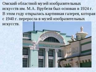 Омский областной музей изобразительных искусств им. М.А. Врубеля был основан