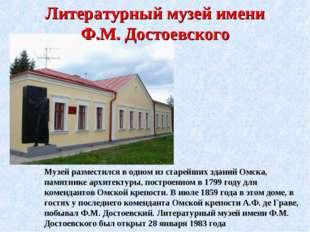 Литературный музей имени Ф.М. Достоевского Музей разместился в одном из старе