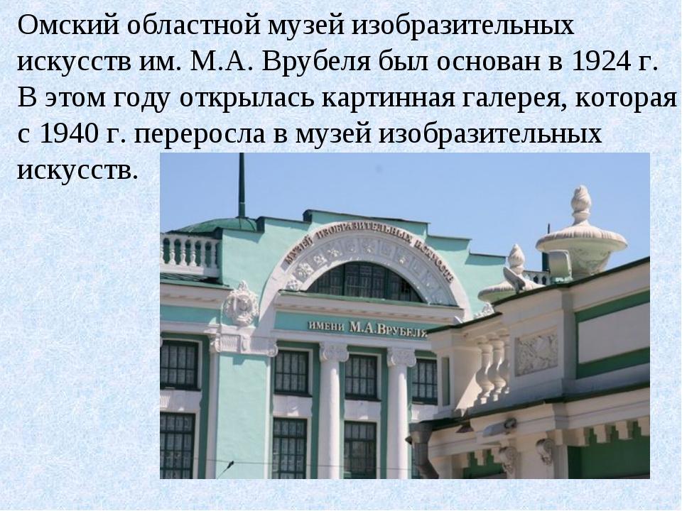 Омский областной музей изобразительных искусств им. М.А. Врубеля был основан...