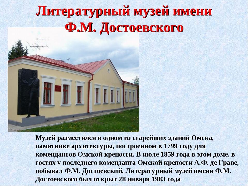 Литературный музей имени Ф.М. Достоевского Музей разместился в одном из старе...
