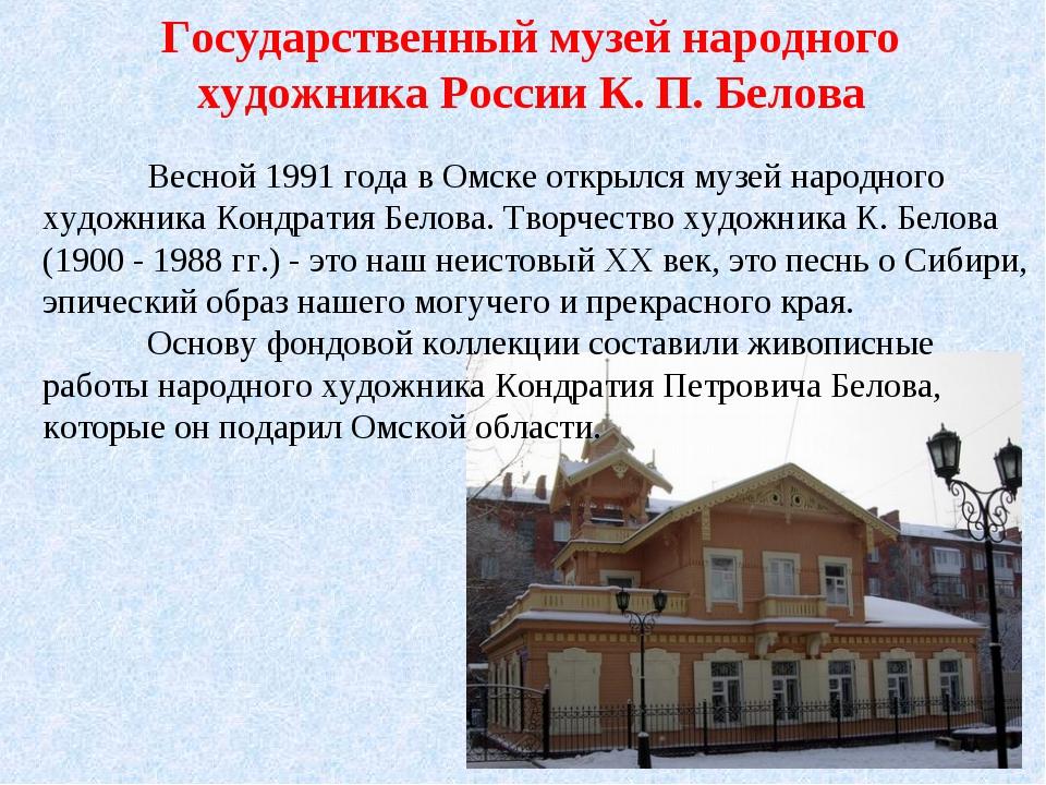 Государственный музей народного художника России К. П. Белова Весной 1991 го...